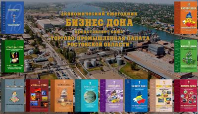 НПП «Интор» включено в ежегодный сборник «Бизнес Дона»